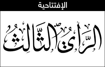 """الى حزب الاصلاح """" إن الله لا يصلح عمل المفسدين """""""