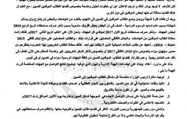 طلبة اليمن في الصين : الوصول الى الله اقرب من الوصول لوزراء الشرعية
