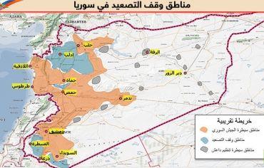 نص المذكرة الخاصة بإنشاء مناطق لتخفيف حدة التصعيد في سوريا