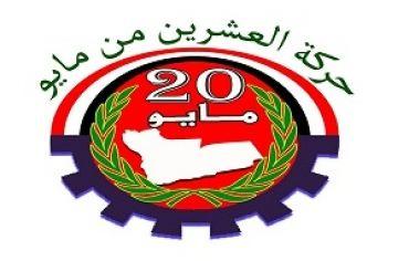 حركة 20 مايو تحمل سلطات صنعاء  مسئولية الانتهاكات وتهدد بالتصعيد