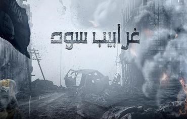 """محامون قطريون يقاضون منتجي مسلسل """"غرابيب سود""""."""