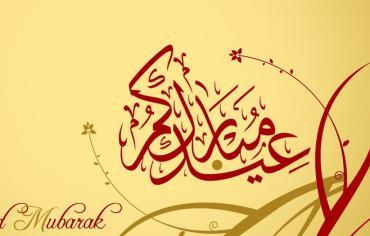 الأحد عيد الفطر في 16 دولة عربية والإثنين في المغرب وسلطنة عمان