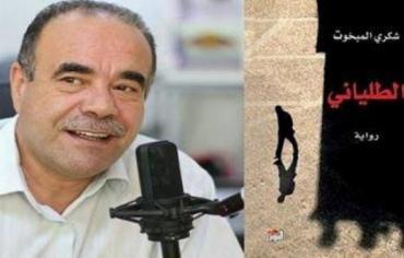 """الطلياني  لــ """" شكري المبخوت """": :نظرة مجهرية جريئة لتناقضات وصراعات المجتمع التونسي"""
