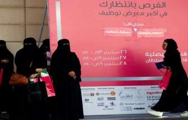 الرياض تطلق المرحلة الثالثة من توظيف السعوديات