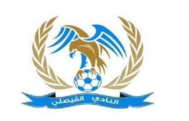 الاتحاد الآسيوي يغرم الفيصلي الأردني 100 ألف دولار