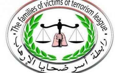 فريق حقوقي و قانوني من رابطة أسر ضحايا الإرهاب يزور محافظات جنوبية
